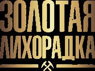 Квест-шоу Золотая Лихорадка